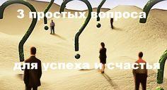 3 простых вопроса для успеха и счастья. Антон Огнёв