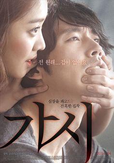 가시 (Innocent Thing) (2014) - Jang Hyuk & Jo Boah