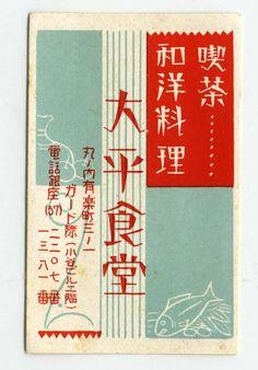 Rótulo vintage de caixa de fósforo (phillumeny), tem mais em http://designices.com/phillumeny-rotulos-de-caixas-de-fosforo/