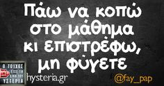 Πάω να κοπώ στο μάθημα κι επιστρέφω, μη φύγετε Greek Memes, Funny Greek, Greek Quotes, Teacher Exam, Instagram Quotes, Instagram Posts, Free Therapy, Funny Statuses, Funny Images