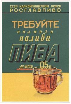 Как же пили в СССР? А пили в Советском Союзе с душой, с размахом, и с удовольствием! Начнём пожалуй с пива. Пиво в СССР любили. «Пиво полезный и освежающий напиток». Такие плакаты висели в некоторых п...