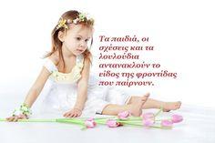 Τα παιδιά, οι σχέσεις και τα λουλούδια αντανακλούν το είδος της φροντίδας που παίρνουν. Girls Dresses, Flower Girl Dresses, Greek Quotes, Toddler Bed, Sayings, Dresses Of Girls, Child Bed, Lyrics, Bridesmaid Gowns