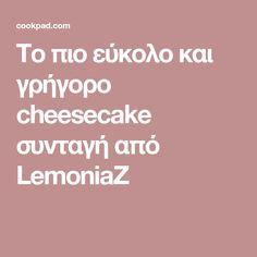 Το πιο εύκολο και γρήγορο cheesecake συνταγή από LemoniaZ