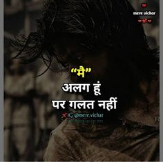 Quotes Discover i admit that iam different but i m not wrong Hindi Quotes Images Life Quotes Pictures Hindi Quotes On Life True Feelings Quotes Attitude Quotes Reality Quotes Motivational Picture Quotes Inspirational Quotes In Hindi Marathi Quotes Hindi Quotes Images, Life Quotes Pictures, Hindi Quotes On Life, Karma Quotes, Life Lesson Quotes, Real Life Quotes, True Feelings Quotes, Good Thoughts Quotes, Reality Quotes