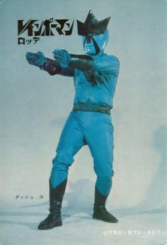 レインボーマン レインボー・ダッシュ3(水の化身)