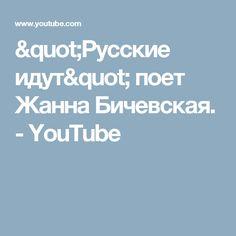 """""""Русские идут"""" поет Жанна Бичевская. - YouTube"""