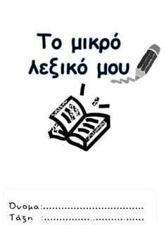 First Grade, Second Grade, Greek Language, Greek Alphabet, Teacher Organization, School Lessons, Ancient Greek, Vocabulary, Blog