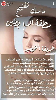 Beauty skin care routine, Beauty skin, Skin care mask, Body skin care, Beauty re. - Health and wellness: What comes naturally Beauty Care Routine, Beauty Routines, Beauty Tips, Beauty Hacks, Beauty Products, Face Skin Care, Homemade Skin Care, Beauty Recipe, Skin Treatments