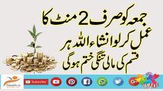 Jummay ko Daulat Ka Wazifa | Dolat mand hone ka amal | wazifa for wealth...