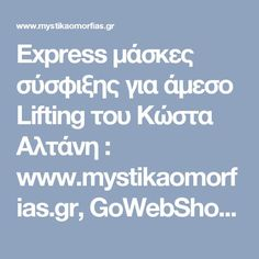 Express μάσκες σύσφιξης για άμεσο Lifting του Κώστα Αλτάνη : www.mystikaomorfias.gr, GoWebShop Platform Diy Beauty, Beauty Hacks, Listerine, Beauty Recipe, Skin Treatments, Health Diet, Healthy Tips, Face And Body, Home Remedies