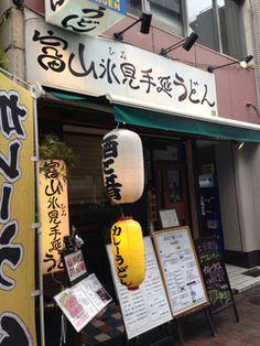 開元 - 3-10 Kanda Jinbōchō, Chiyoda-ku, Tōkyō / 東京都千代田区神田神保町3-10 宝栄ビル 1F