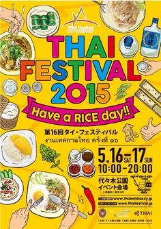 タイ・フェスティバル /http://macaro-ni.jp/14124
