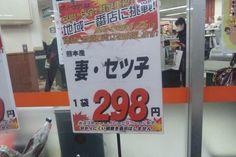 スーパーですごいの売られてた