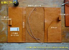 定番のソフトレザーで作る「ほぼ日手帳カバー」 スペック