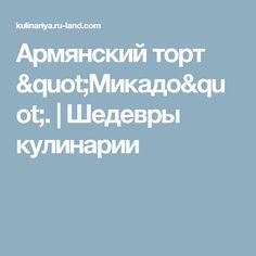 "Армянский торт ""Микадо"". | Шедевры кулинарии"