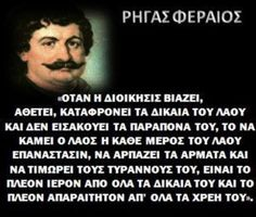 Unique Quotes, Inspirational Quotes, Greek Independence, Greek History, Greek Culture, True Feelings, Greek Quotes, Great Words, True Words