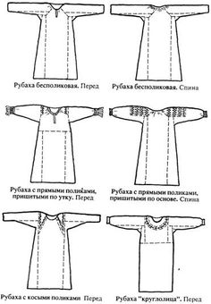 Very long treatise on pagan symbols in traditional clothing which should be taken with a grain of salt. Also has clothing patterns.