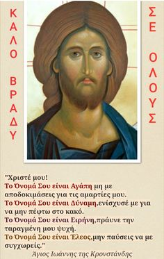 Greek Quotes, Good Night, Wise Words, Health Tips, Pray, Religion, Angels, Christian, Paintings