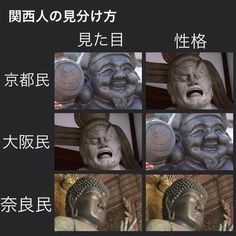 How to recognise people in the Kansai (people from Kyoto, Osaka, Nara): Appearance vs. Funny Laugh, Haha Funny, Funny Cute, Hilarious, Funny Images, Funny Photos, Lucky Man, Illustrations And Posters, Box Art