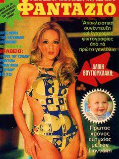 Aliki Vougiouklaki Old Greek, Girls Magazine, Oldies But Goodies, Cover Pages, Pin Up Girls, Famous People, Kai, Nostalgia, Memories