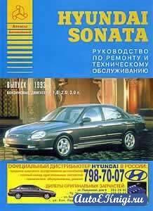 Руководство По Ремонту И Обслуживанию Hyundai Sonata
