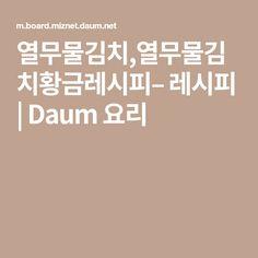 열무물김치,열무물김치황금레시피– 레시피 | Daum 요리