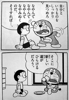 Pin by Mai Oishi on Manga Word Board, Manga Characters, My Favorite Image, Short Quotes, Cheer Up, Doraemon, Powerful Words, Funny Comics, Funny Photos