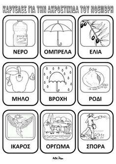 dreamskindergarten Το νηπιαγωγείο που ονειρεύομαι !: Μια ακροστιχίδα για το Νοέμβρη Preschool Education, Preschool Themes, Learn Greek, Greek Language, Autumn Crafts, Skills To Learn, Autumn Activities, School Lessons, Kids Learning