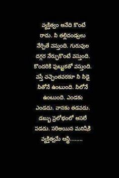 Quick Quotes Lockets Ganesha Bitter Telugu Motivational Quotes Me Quotes Yes Quotations