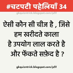 Below you can find the Best Collection of 50 Hindi Paheliyan, Solve this Hindi Riddles( Paheliyan ) and Comment Your Answer and Ask Your Freinds also. Exam Quotes Funny, Funny Jokes In Hindi, Cute Galaxy Wallpaper, Emoji Wallpaper, True Love Status, Assalamualaikum Image, Good Morning Happy Sunday, Latest Jokes, General Knowledge Book