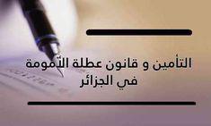 الشامل التعليمي: التأمين و قانون عطلة الأمومة في الجزائر