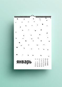 Календарь с авторскими иллюстрациями тушью on Behance