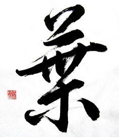 """""""葉"""" (yō, ha). It is translated as leaf, petal, etc. This character is written by Kanzi, Semi-cursive script . Etymology : Phono-semantic compound 葉 ⇒ 枼 (table) + 艸 (grass) The leaves have the fate they leave momentarily."""