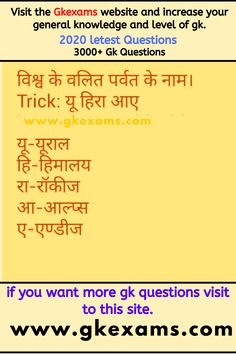 Gk In Hindi Prepare For RAS IAS All Competition Exams For Free Current Affairs Question Answers of History Geography Computer Science Gk Questions, Knowledge, World, The World, Facts
