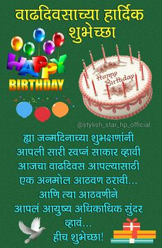 Happy Birthday Marathi Google Search Happy Birthday Happy
