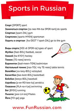 New Russian lesson: Sports in Russian. Learn Russian with www.FunRussian.com.