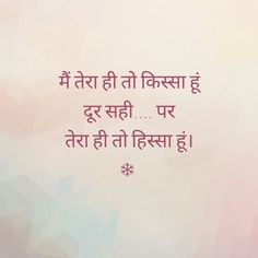 Tera hi hissa hoon bass. First Love Quotes, Love Quotes Poetry, Mixed Feelings Quotes, Good Thoughts Quotes, Love Quotes In Hindi, Cute Love Quotes, Love Quotes For Him, Silence Quotes, Attitude Quotes
