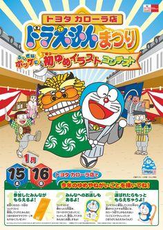 トヨタカローラ店|ドラえもんまつり|ふしぎなポッケに 初ゆめイラスト コンテスト(2005)