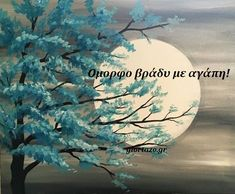 Good Night, Good Morning, Night Pictures, Greek Quotes, Best Quotes, Beautiful Pictures, Seasons, Artwork, Painting