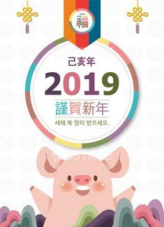 2019황금돼지(SM) 10 S181203, YSM, 일러스트, 일러스트, 배너, 팝업, 웹소스, 새해, 기해년, 2019, 신년, 구정, 명절, 전통, 동물, 돼지, 캐릭터, 연하장, 구름, 전통패턴, 전통문양, 근하신년, 행복, 이벤트 Cover Design, Design Art, Web Design, Splash Screen, Korean Words, Event Page, Red Envelope, Happy Chinese New Year, Festival Posters