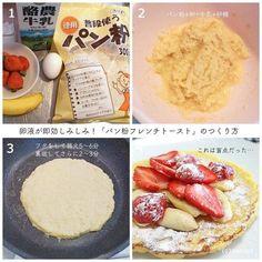 【nanapi】 朝食にもぴったりなスイーツ!パン粉で作る「フレンチトースト風しっとりパンケーキ」の作り方をご紹介します。小麦粉やホットケーキミックスは一切使わずに、パン粉でできるパンケーキです。フレンチトーストのようなしっとり感で、いつもとは違うパンケーキを楽しめます。フルーツでデコレーション...