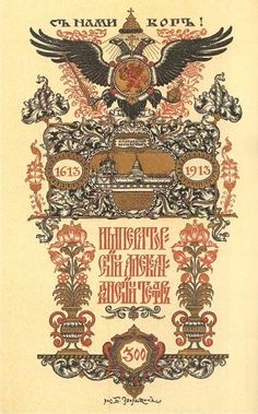 Creative Russian, Ephemera, Sizes, Graphic, and Designs image ideas & inspiration on Designspiration Russian Culture, Russian Art, Zar Nikolaus Ii, Old Church Slavonic, Style Russe, Ivan Bilibin, Anastasia, Doodles, Imperial Russia