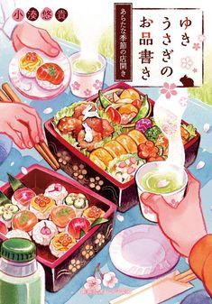 Cute Food Art, Cute Art, Pretty Art, Cute Food Drawings, Kawaii Drawings, Arte Peculiar, Food Sketch, Aesthetic Food, Aesthetic Anime