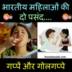 The Best Funny Jokes And Funny Images With Stories Funny Jokes In Hindi, Best Funny Jokes, Funny Tweets, Best Memes, Fun Quotes, Best Quotes, Crazy Jokes, General Knowledge Facts, Funny Messages