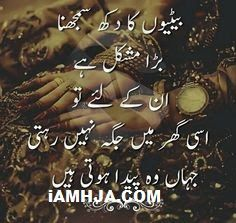 22 life quotes in urdu that are incredible – Perfects Home Dad Quotes, Daughter Quotes, Good Life Quotes, Mother Quotes, Best Urdu Poetry Images, Love Poetry Urdu, Poetry Quotes In Urdu, Love Quotes In Urdu, Inspire Quotes