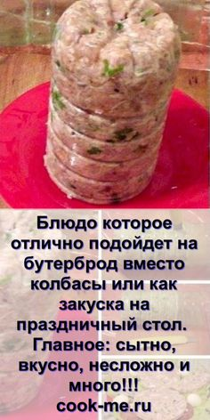 Bulgarian Recipes, Smoothies, Food And Drink, Cooking, Food And Drinks, Smoothie, Kitchen, Cuisine, Koken