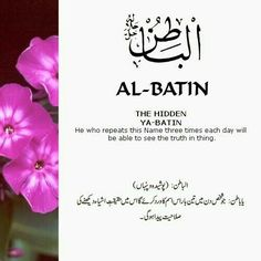 76 Al Batin (The Hidden One)