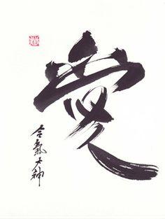 Love symbol (Japanese calligraphy)  http://www.peterhons.com.au/