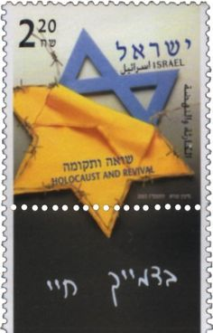 2003 Holocaust and Revival | History of Israel - Holocaust Memorial Stamps