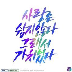 [정글] 나이, 직업, 지역, 타이밍... 많은 조건들 속에  진심 하나면 된다지만, 그 진심 전하기가  혹은 알아보기가 가장 어려워 우리는 조건에 매달리는 건 아닌지. 쉽지 않은 일을 원하고 가치 있기를 바란다. / Calligraphy / Korean /
